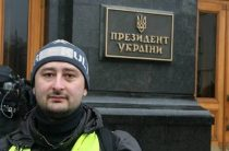 «Образ Кремля-убийцы»: как Украина расследует расстрел Аркадия Бабченко