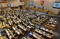 Госдума справилась с законодательными завалами