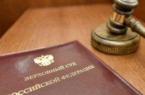 Верховный суд отклонил иск Собчак о снятии Путина с выборов