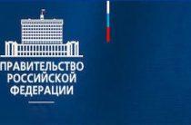 Правительство России рассмотрит законопроект
