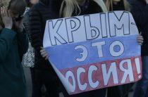 Украинцы признали Крым российским