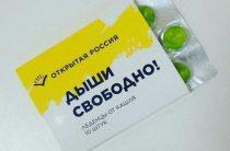 «Открытую Россию» заблокировали, сославшись на нежелательность британской тезки