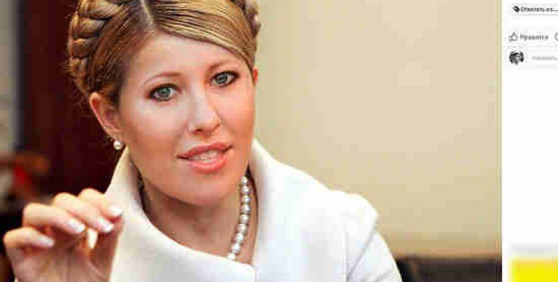 Автор «кренделя» Юлии Тимошенко придумает Собчак президентскую прическу