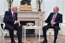 Путин дал президенту Германии домашнее задание: восстановить отношения с Россией