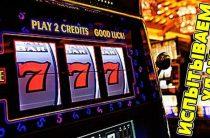 Популярные классические игровые автоматы. Во что поиграть?