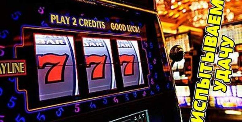 Слоты 777: играйте и выигрывайте!