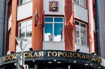В Мосгордуме единороссы раскрыли правду о победе на муниципальных выборах
