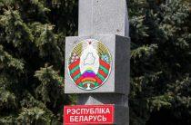 Белоруссия закрыла границу с Украиной