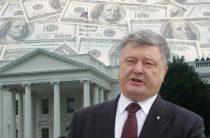 США оставят Порошенко без денег