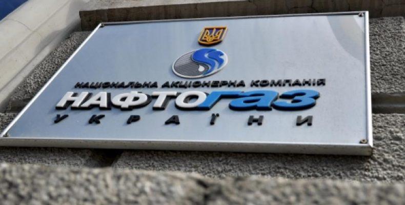 Украина избавится от «Нафтогаза»