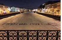 В Петерубрге задержали волонтеров Собчак за надпись «Против Путина»