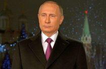 Стало известно, как Путин встретит Новый год