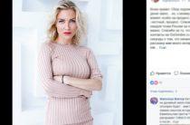 «Боль за русский мир»: Гордон решила вернуть фамилию Прокофьева