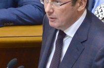 Генпрокурора Украины Луценко с семьей отлучили от европейских ценностей