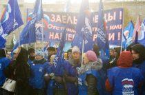 «Единая Россия» выйдет на патриотические митинги по всей стране