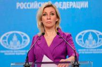 Захарова уличила США в международном лицемерии