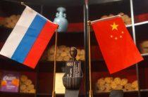 Москва и Пекин подружились назло Вашингтону