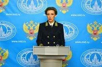 «Искали взрывчатку»: Захарова раскрыла подробности захвата диппредставительств РФ в США