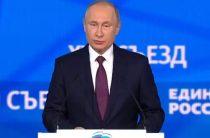 Путин призвал «ЕР» уважать оппозицию и построить общество без «упыризма»