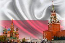 Польшу назвали исполнителем «плана Кремля»