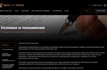Характеристика, преимущества и виды деятельности брокера Barclay Stone ltd