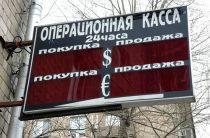 Депутаты предложили законом приравнять обрушение курса рубля к диверсии