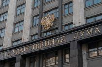 Госдума определила, какие СМИ станут иностранными агентами