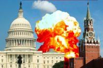 США грозят разместить у границ России новое оружие