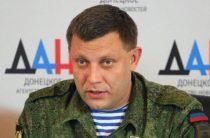 Убийцы Захарченко не отделаются мелкими сошками