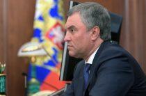 Володин: Москва готова дать ответ на санкции в отношении RT
