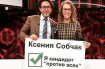 Собчак поменяет фамилию ради выборов