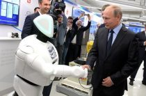 Путину пожал руку робот: «Аста ла виста, беби»