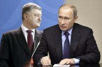 Путин взял Порошенко на мушку