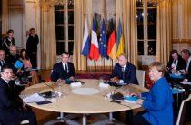 Киев назвал сроки жизнеспособности нормандской четверки
