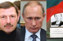 Ближайший круг Президента Путина