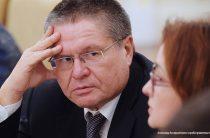 Дело Улюкаева должно быть расследовано