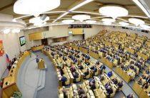 Госдума запретила офшорным компаниям участвовать в приватизации