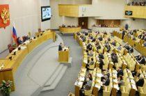Выбор нового спикера Государственной Думы