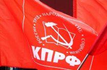 Особый пленум КПРФ в Подмосковье