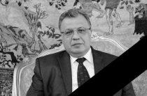 Погибшего посла в Турции представят к награде