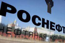 С Роснефти сняли ограничения на продажу акций