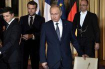 Переговоры Путина и Зеленского сорвал Макрон