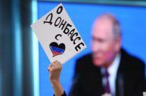 Закон об особом статусе Донбасса согласуют с Москвой