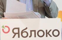 Моченое «Яблоко»:  партия завязла в кризисе