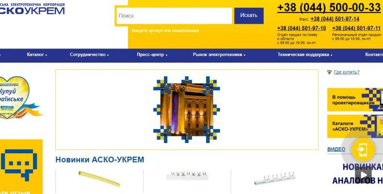 Обзор интернет-магазина Аско. В чём преимущества?