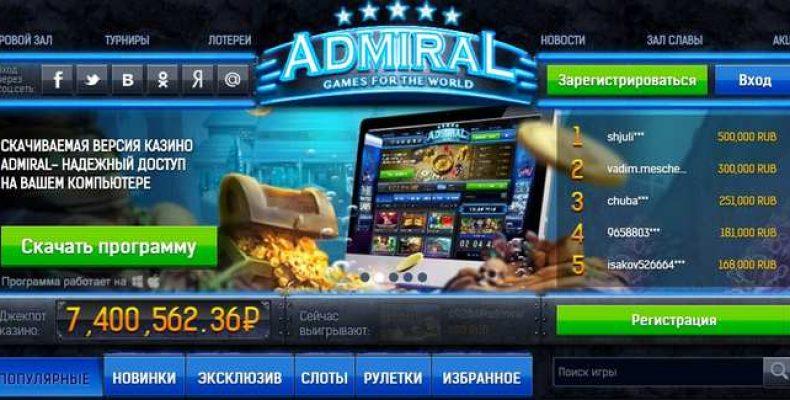 Интересные игры в игровом клубе Адмирал. Прибыльный досуг