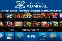 Новые возможности и виды отдыха в казино Адмирал