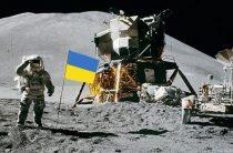Украина собралась на Луну