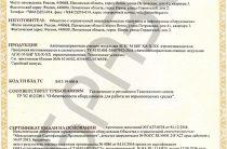 Как получить сертификат соответствия таможенного союза?