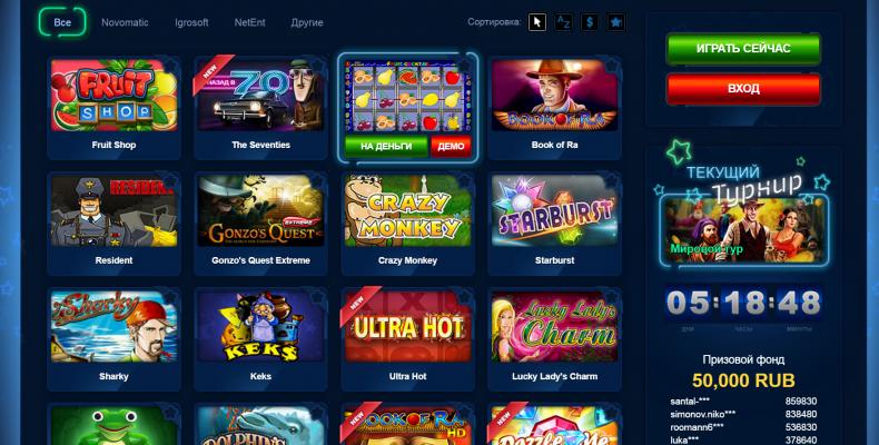 игровые автоматы slot v официальный сайт 2018